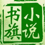 书旗小说阅读器 1.2